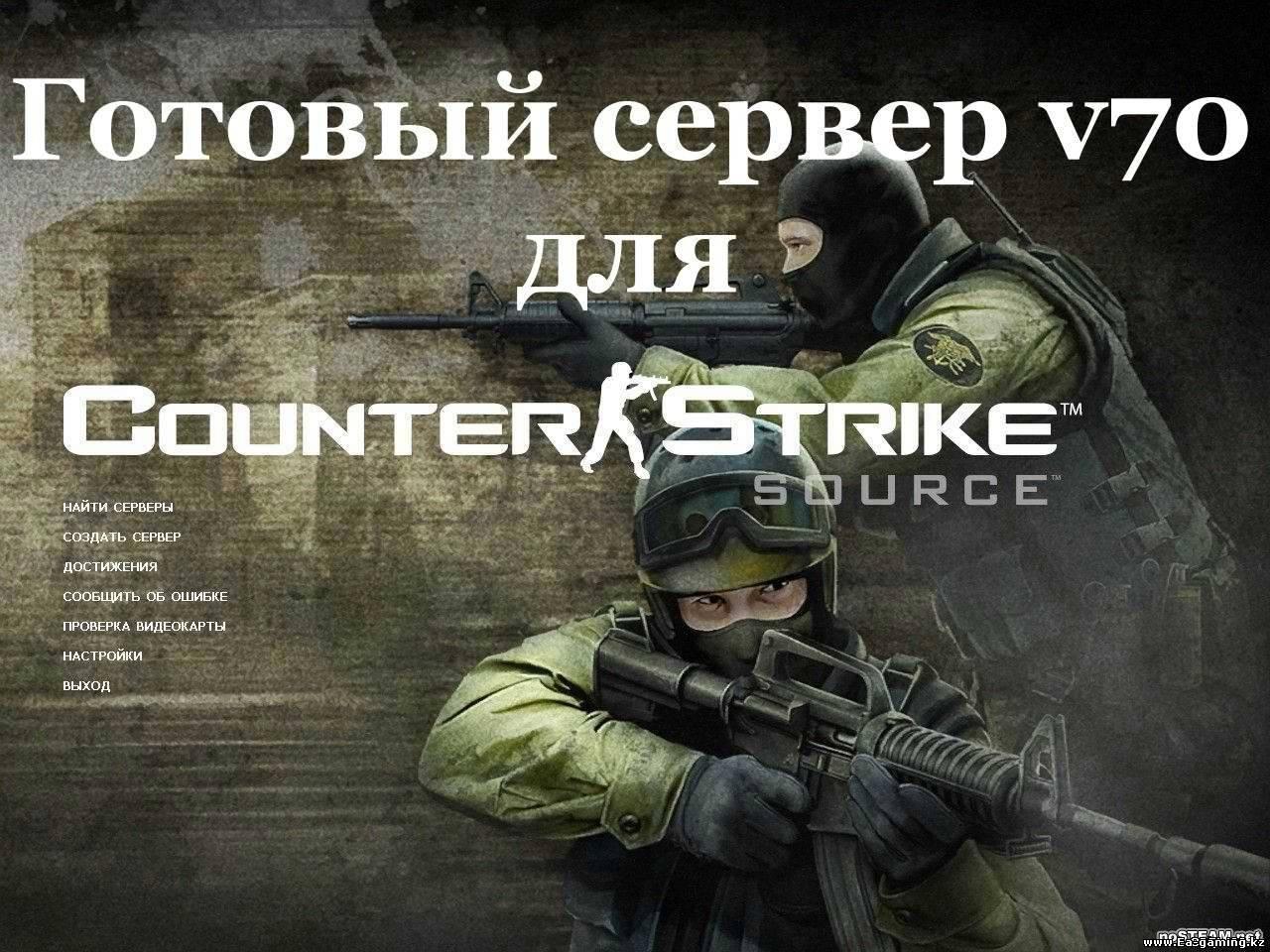 Скачать готовый сервер для css v56 торрент восток официальный сайт чистопольского часового завода